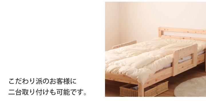 サイドガード,ベッドガード