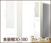 食器棚30-180 カトリーヌ