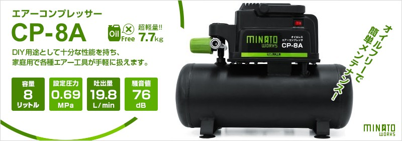 ミナト オイルレス型エアーコンプレッサー cp 8a 100v タンク容量8l