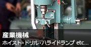 中古産業機械