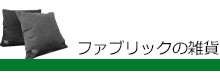 ファブリック雑貨/クッション