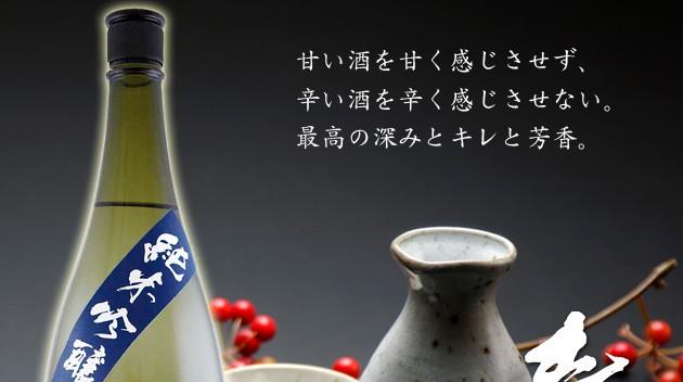甘い酒を甘く感じさせず、辛い酒を辛く感じさせない。最高の深みとキレと芳香。