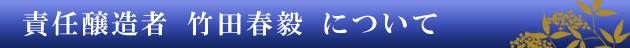 責任醸造者:竹田春毅について