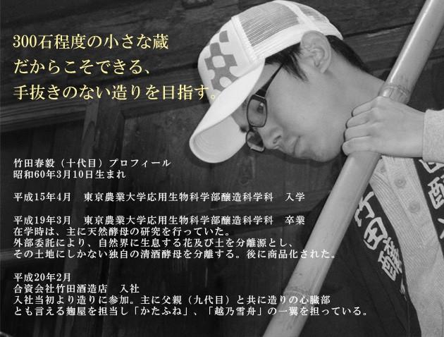 竹田春毅(十代目)プロフィール