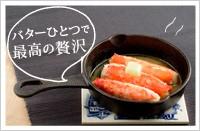 ボイルたらば蟹にバターで最高の贅沢