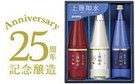 上善 発売25周年 純米大吟醸ギフ