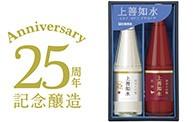 上善 発売25周年 純米大吟醸 紅