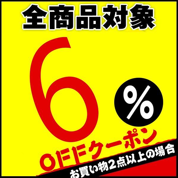 【6%OFF】【 新 作 割 】Minervaの商品2点以上お買い上げで6%円OFF
