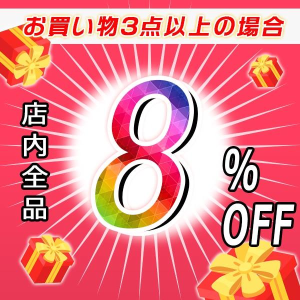 【8%OFF★限定】Minervaの商品3点以上お買い上げで8%OFF