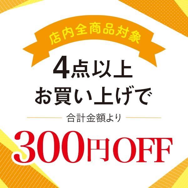 ★まとめ買いクーポン★4点以上お買い上げで300円OFF