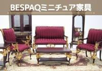 ミュージアムクオリティの高級ミニチュア家具。BESPAQ(ベスパック)