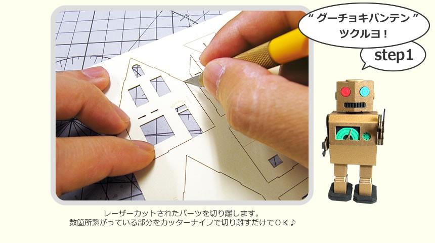 みにちゅあーとキットの作り方/ステップ1