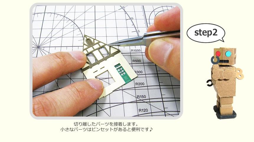 みにちゅあーとキットの作り方/ステップ2