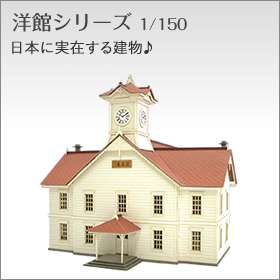 みにちゅあーとキット/洋館シリーズ