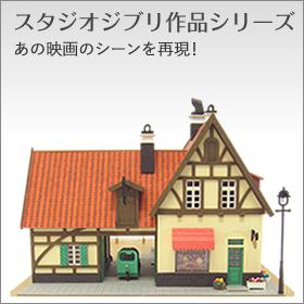 みにちゅあーとキット/スタジオジブリ作品シリーズ