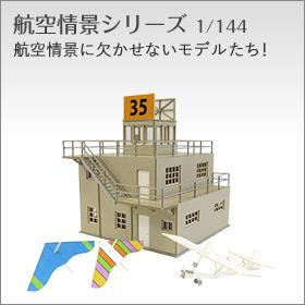 みにちゅあーとキット/航空情景シリーズ