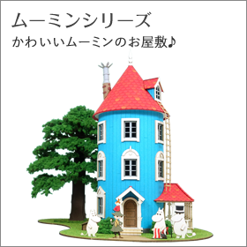 みにちゅあーとキット/ムーミンシリーズ