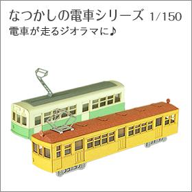 みにちゅあーとキット/なつかしの電車シリーズ