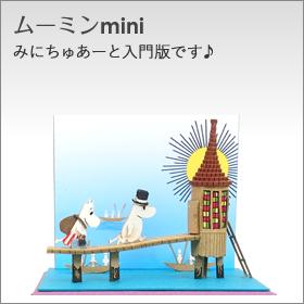 みにちゅあーとキット/ムーミンmini