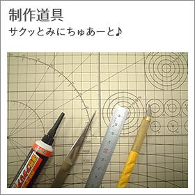 みにちゅあーとキット/制作道具