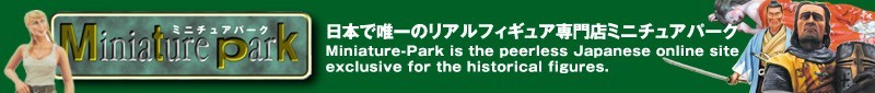 ヒストリカルフィギュアの専門店ミニチュアパーク