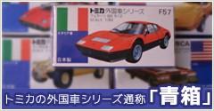 青箱 トミカの外国車シリーズ通称「青箱」