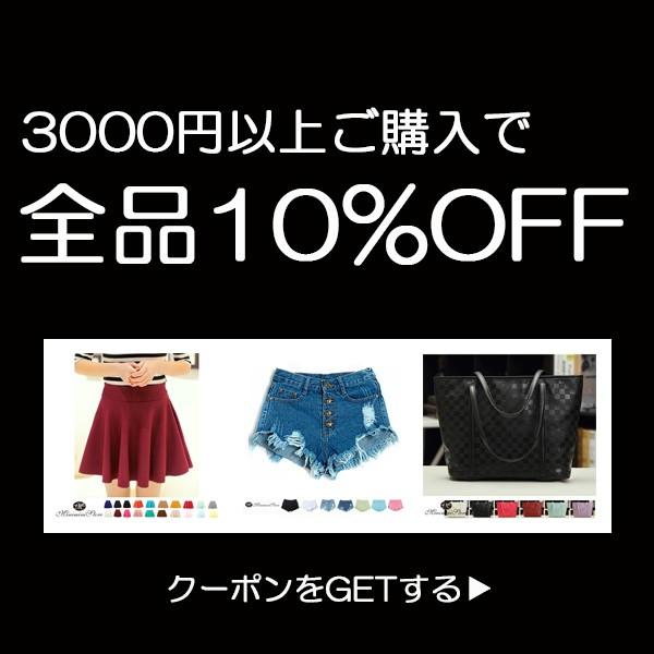 大好評3000円以上ご購入で店内全品10%OFFクーポン!