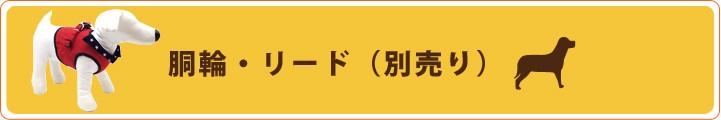 胴輪・リード(別売り)