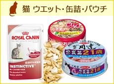 猫ウエット・缶詰・パウチ