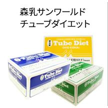 森乳サンワールドチューブダイエット