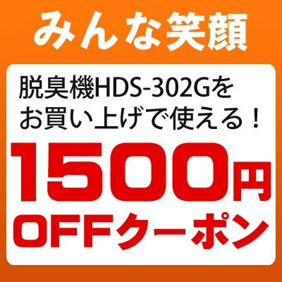脱臭機 富士通ゼネラル HDS-302Gに使える!1,500円OFFクーポン!
