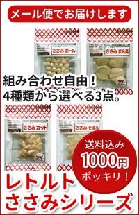 1000円ポッキリ ささみ