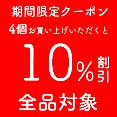 【10%割引】4点お買い上げで【期間限定】
