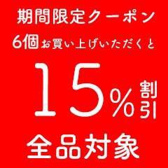 【15%割引】6点お買い上げで【期間限定】