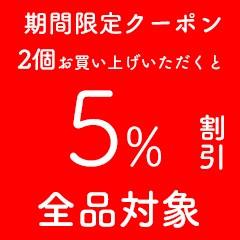【5%割引】2点お買い上げで【期間限定】