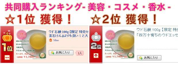 楽天市場 共同購入 美容・コスメ・香水ランキングで 1位 2位を獲得