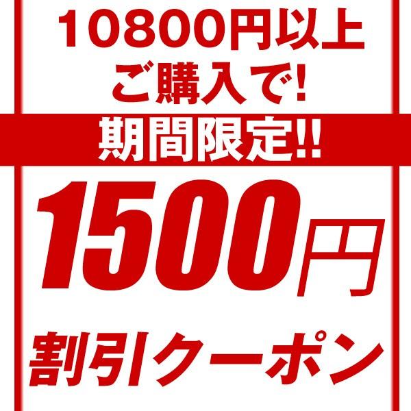 【限定!】★10800円以上ご購入で1500円OFFクーポン★