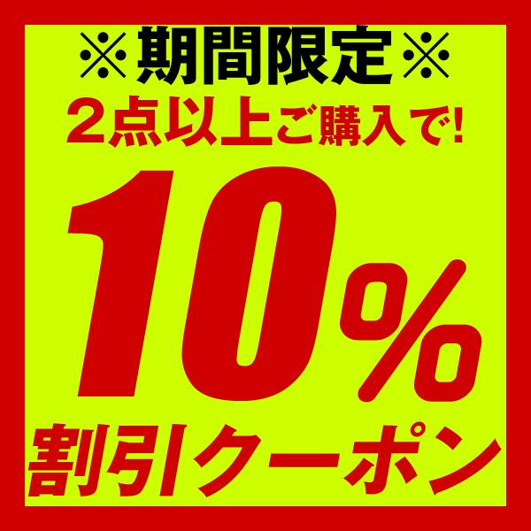 【期間限定!】2点ご購入で10%OFFクーポン♪