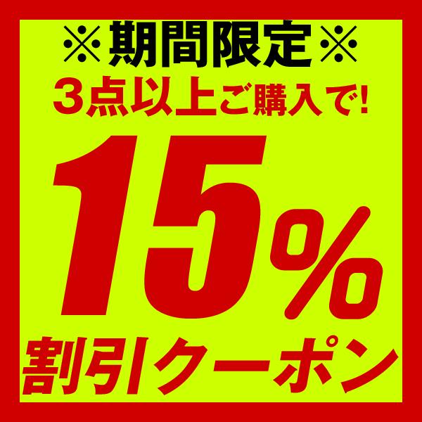 【期間限定!】3点ご購入で15%OFFクーポン♪