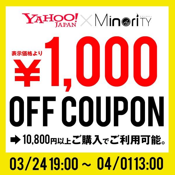 【年度末SALE!】★10,800円以上ご購入で1,000円OFFクーポン★