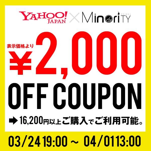 【年度末SALE!】★16,200円以上ご購入で2,000円OFFクーポン★