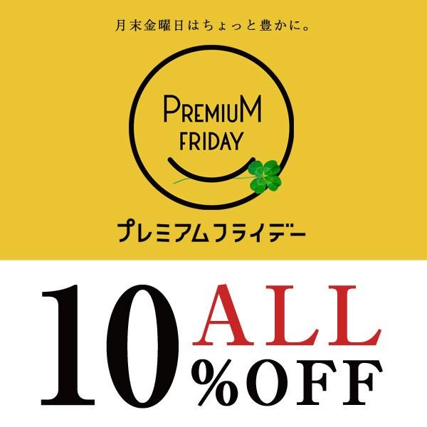 ★プレミアムフライデー6時間限定!★無条件10%OFF!!