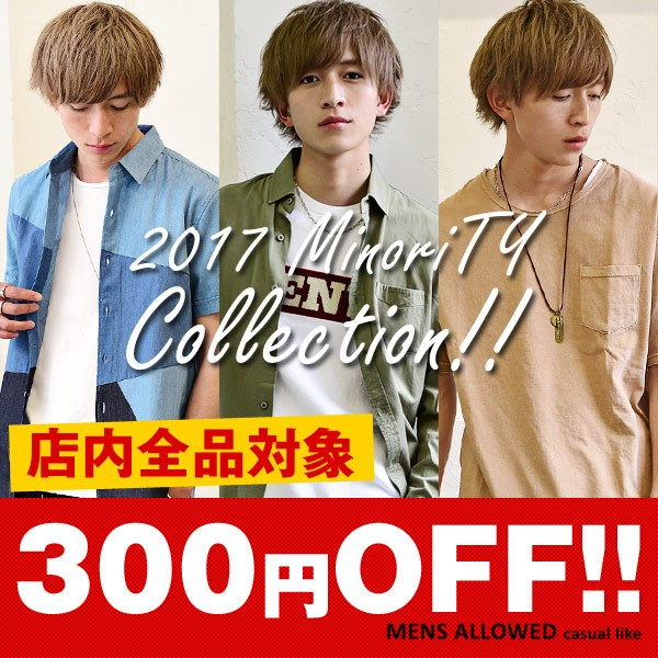 ★夏準備応援♪★3000円(税込)以上購入で300円OFF!