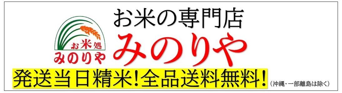 うまい米!米専門みのりや ロゴ