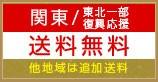 関東送料無料 年内東北一部復興応援、送料無料 他地域は追加送料