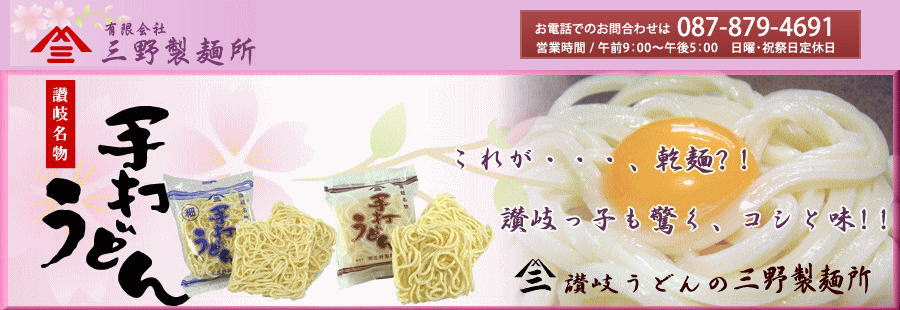 讃岐うどんの全国通販・三野製麺所