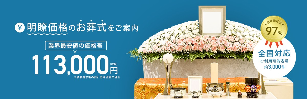 追加費用が無いお葬式 必要なもの全て込み 148,000円(税込)※火葬式の場合