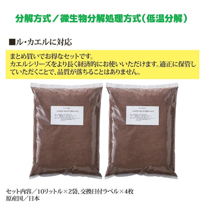 交換用チップ材 エコパワーチップ 10S×2箱セット(10L入×2袋)