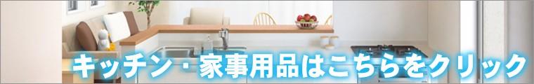 キッチン・家事商品