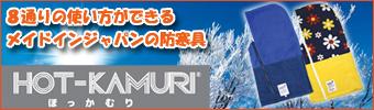 HOT-KAMURI (ほっかむり)
